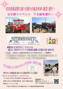 ひな祭り旧別府鉄道野口線1日限りの復活列車(模型)運行!(掲載用)