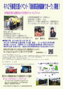 キハ2号修復支援イベント「別府鉄道廃線跡ウオーク」(掲載用)