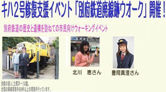キハ2号修復支援イベント「別府鉄道廃線跡ウオーク」アイキャッチ
