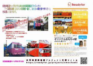 旧別府鉄道キハ2号を守る会は由利高原鉄道プロジェクト応援告知チラシ##