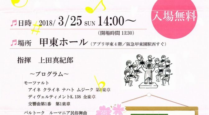 ★★第39回西宮ジュニアオーケストラ定期演奏会のお知らせ