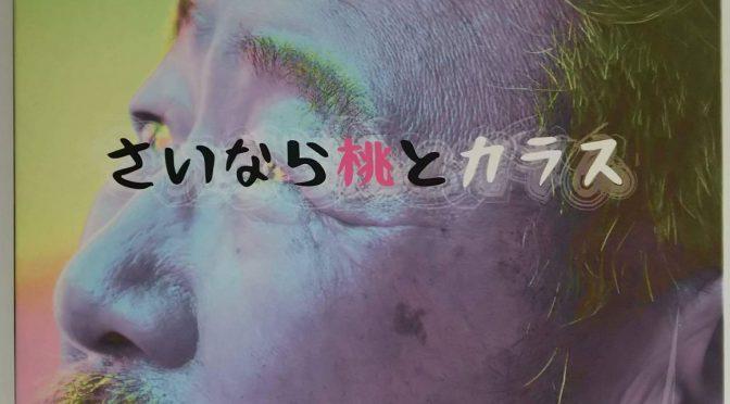 ★★アルバム紹介「三上 寛・俊山 晶子ツインアルバム」(2017.11.25ニューリリース)