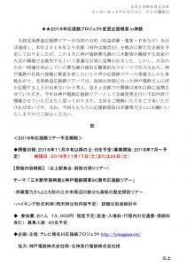 三木駅再建支援神戸電鉄応援鉄ツアーの開催について