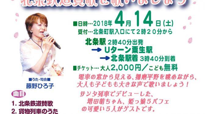 fujino20180414北条鉄道-002