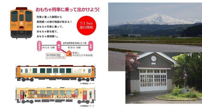 ★★7月1日  由利高原鉄道おもちゃ列車出発進行!