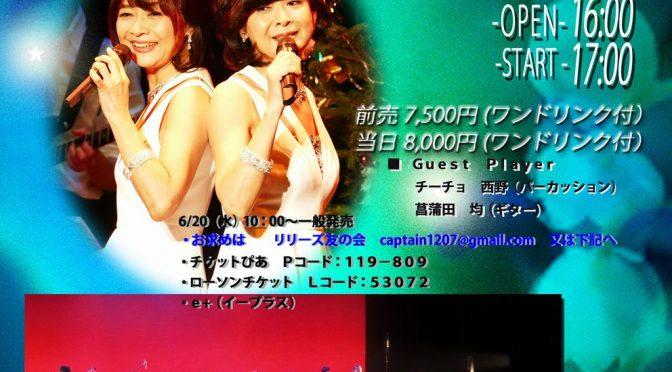 ★★「好きよキャプテン」のあのリリーズが神戸チキンジョージに初登場!
