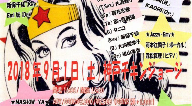 ★★毎年恒例ぼちぼちLive in CHCKEN GEORGE Vol,22 9月1日(土)開催!