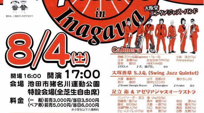 ★★2018年JAZZ picnic in Inagawa 8/4開催日迫る!
