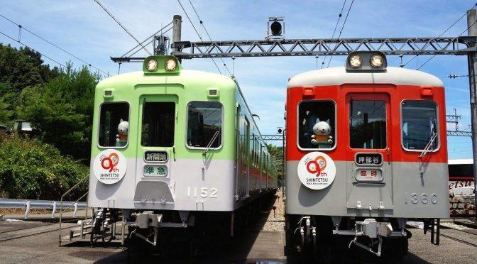 ★★【お詫び】三木駅早期再建と神戸電鉄開業90周年応援鉄ツアーの募集開始について