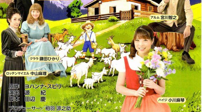 ★★ミュージカルアルプスの少女ハイジ in イナホール