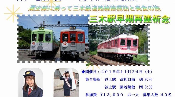 ★★神戸電鉄祝90周年記念応援鉄ツアー申込開始