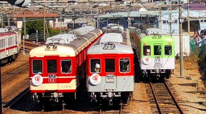 ★★神戸電鉄祝90周年記念応援鉄ツアー予告トピックス(2)