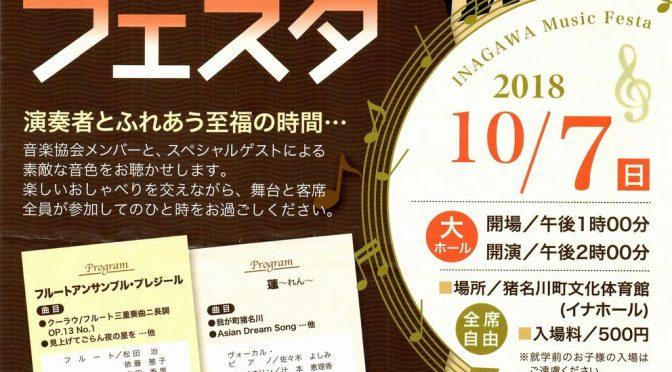 ★★第9回いながわ音楽フェスタ10月7日(日)開催