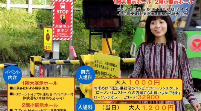 ★★第43回日本鉄道模型ショウ2018 10月13・14日 開催