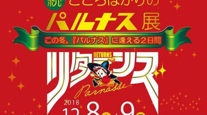 ★★続こころばかりのパルナス展2018年12月8日(土)9日(日)開催!
