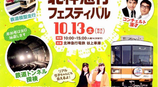 ★★いよいよ恒例北神急行フェスティバル10月13日(土)開催迫る!