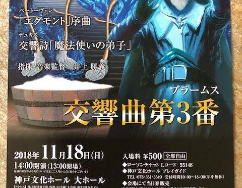 ★★恒例フェニックスフィルハーモニックオーケストラ第11回演奏会お知らせ!