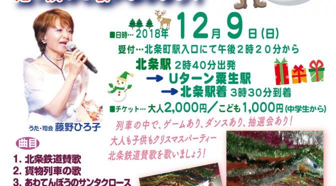 ★★北条鉄道(貸し切り)サンタ列車12月9日(日)運行!