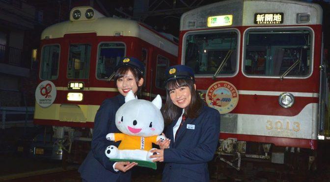 ★★神戸電鉄祝90周年記念応援鉄ツアーオークション品お届けしました。