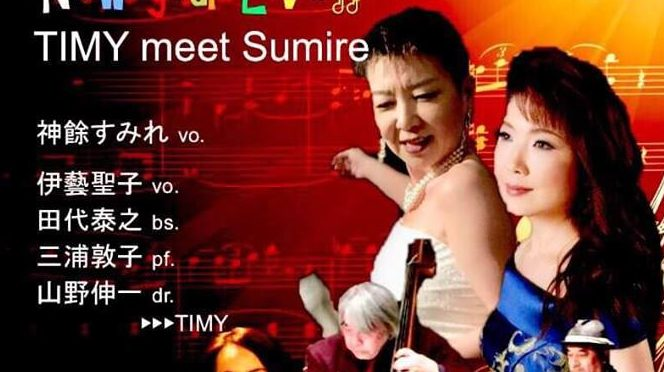 ★★【直前告知】New year Live  TIMY meet Sumire