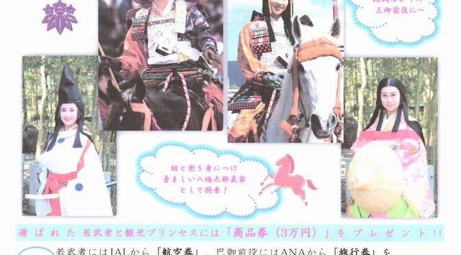 ★★第55回川西市源氏まつり若武者と観光プリンセス大募集!!締切迫る