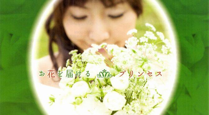 ★★フラワープリンセスひょうご2019募集中(3月31日締切)