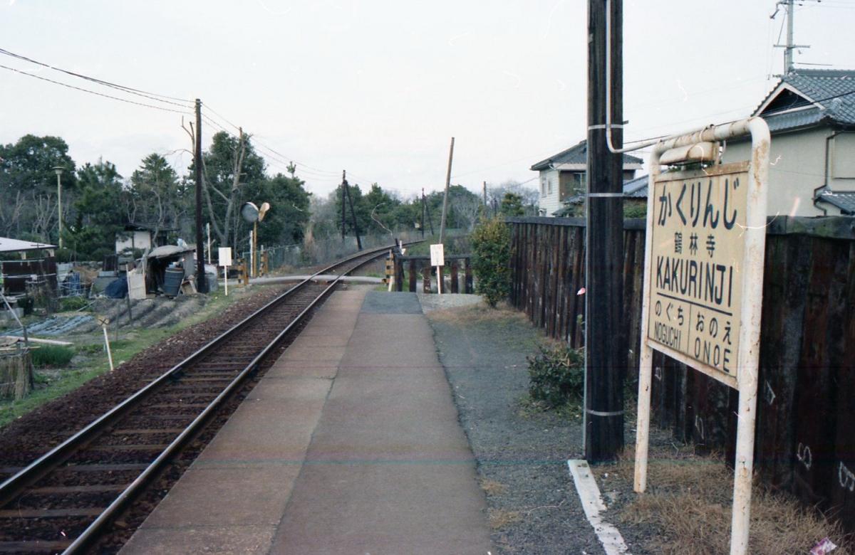 高砂線鶴林寺駅