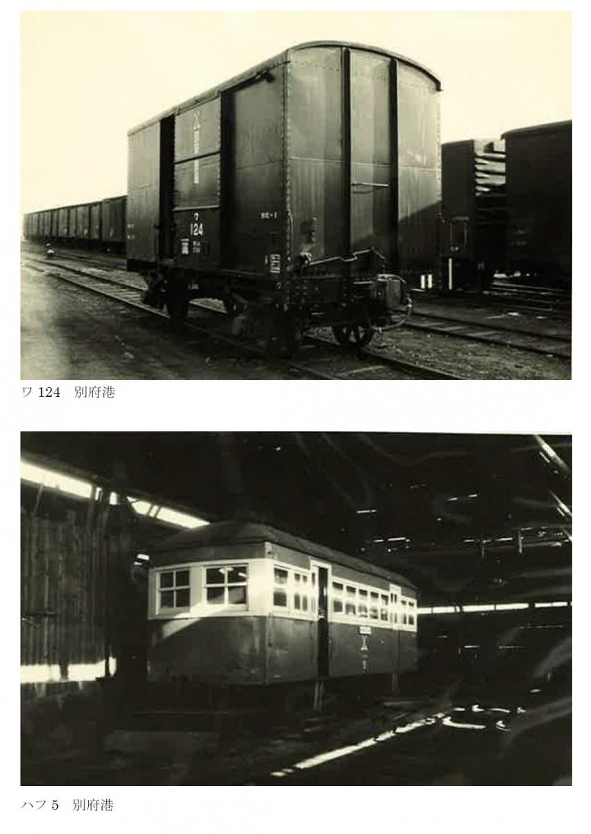 別府鉄道写真(今井さん提供)05