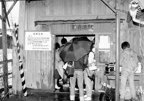 別府鉄道別府港駅