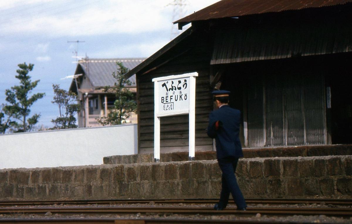 別府鉄道別府港駅10