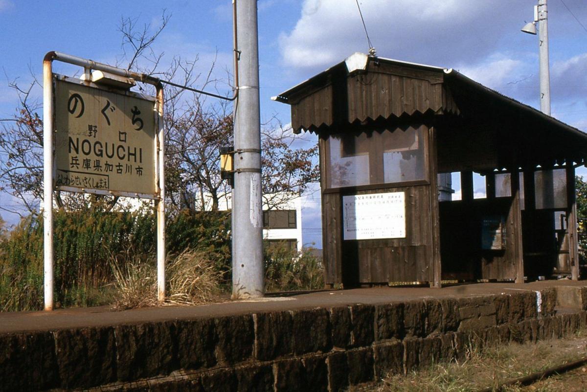 別府鉄道野口駅