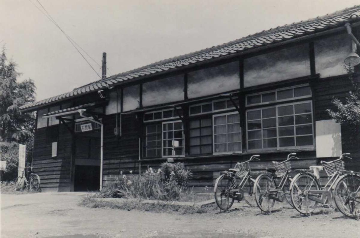 国鉄三木線石野駅