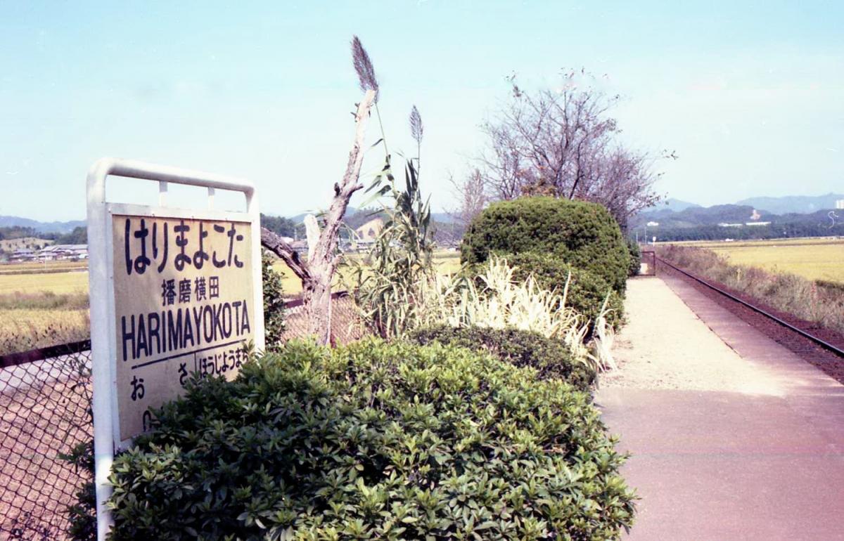 国鉄北条線播磨横田駅
