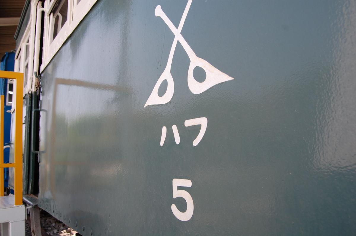 旧別府鉄道関係保存車両ほか06
