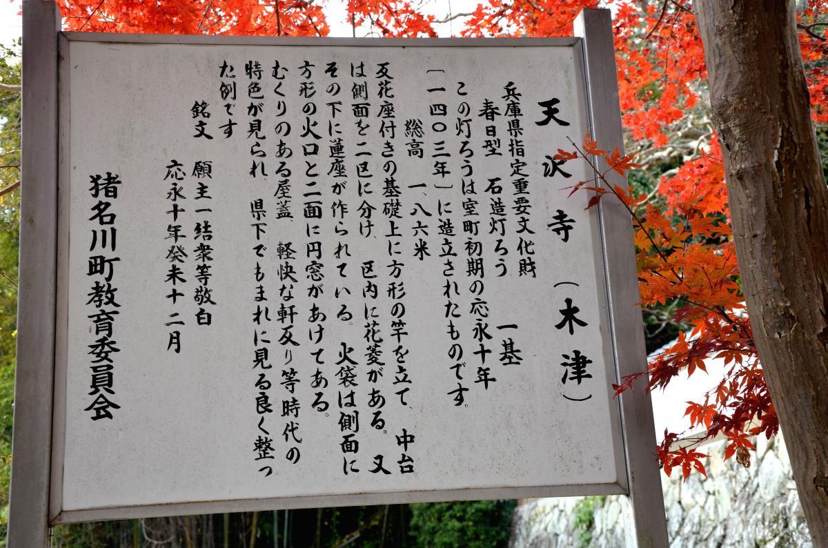 猪名川町天澤寺の紅葉07