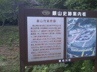 猪名川町銀山風景14
